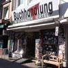 Buchhandlung_im_Schanzenviertel_copyright_Petra_Buschmann